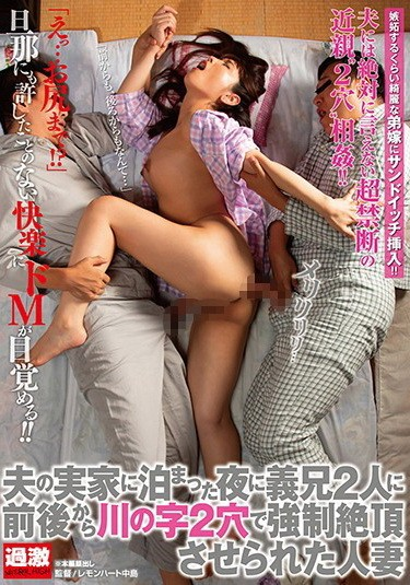 Natural High - Akari Aramura, Yukina Kaname, Yukino Matsu - A Married Woman Who Was Forced To Cum In The Two Holes Of The River From The Front And Back By The Two Brother (HD/720p/1.86 GB)