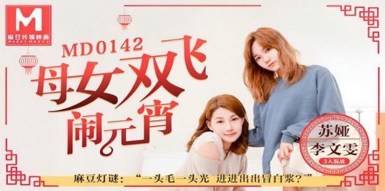 Madou Media - Li Wenwen, Suya - Mother and daughter flies for the Lantern Festival (FullHD/1080p/1.64 GB)