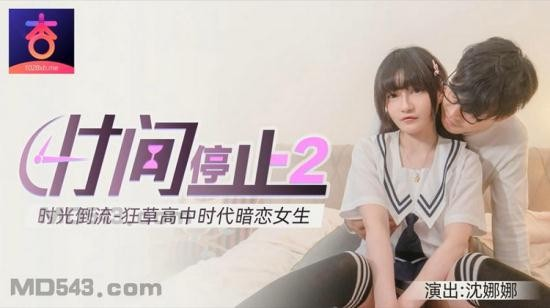 Apricot Video - Shen Nana - Time stands still 2 (HD/720p/695 MB)