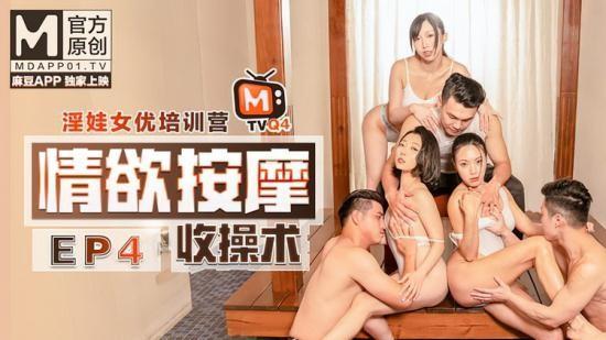 Madou Media - Su Qingge, Xia Qingzi, Ling Wei - Actress Sexual Baby Training Camp EP4 (FullHD/1080p/1.25 GB)