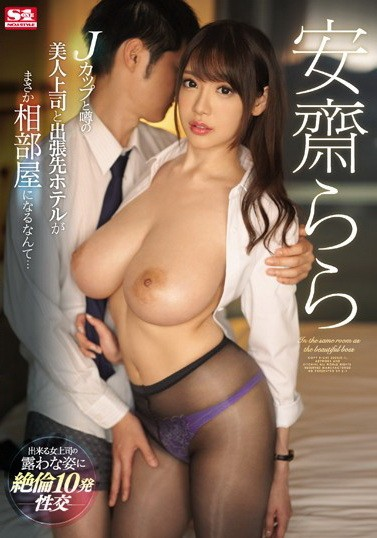 S1NOSTYLE - Anzai Rara - J-cup And Rumored Beauty Boss And Business Trip Destination Hotel Will Never Be A Shared Room (HD/720p/1.33 GB)