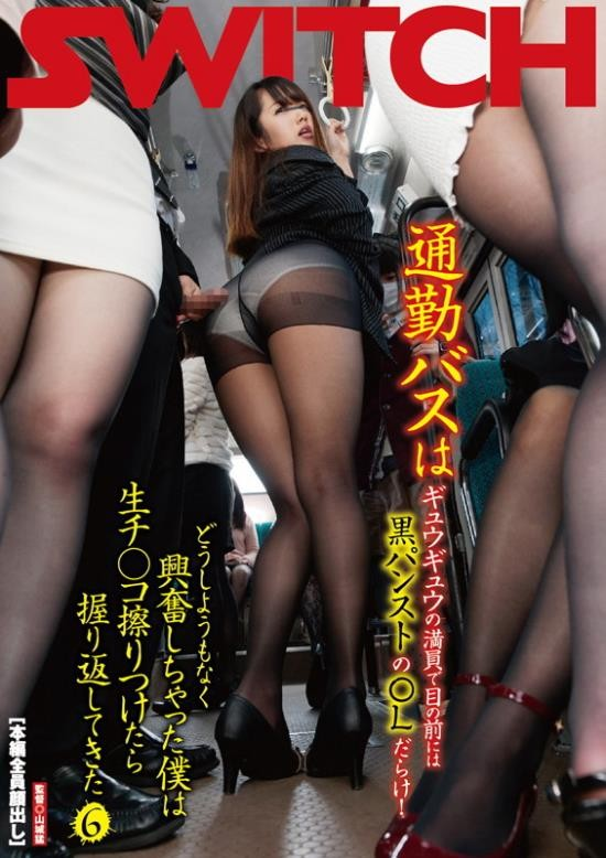 SWITCH - Kanna Misaki, Niko Ayuna, Makoto Takeuchi - Dressed in a black pantyhose OL molested in a crowded bus (HD/720p/2.87 GB)