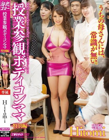 TameikeGoro - Tanaka Hitomi - Classroom Visitations Body-conscious Mom Special Edition Hitomi (FullHD/1080p/3.02 GB)
