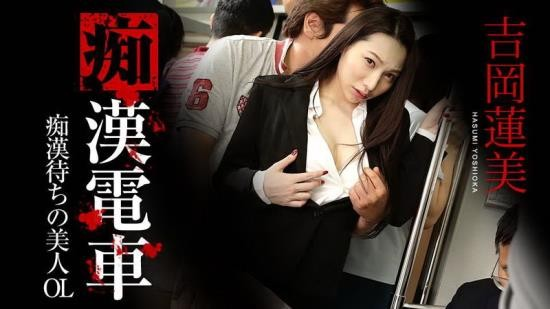 Caribbeancom - Hasumi Yoshioka - Beautiful Office Lady In The Train (FullHD/1080p/1.73 GB)