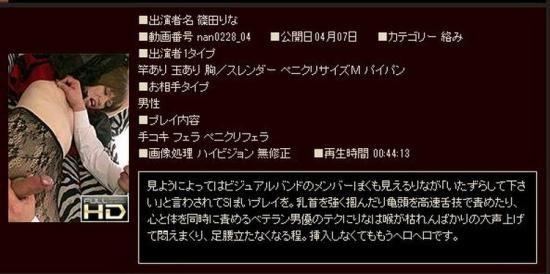 Newhalfclub - Rina Shinoda - Rina Shinoda (FullHD/1080p/1.65 GB)