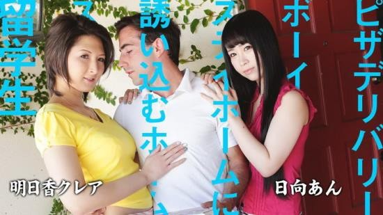 Caribbeancom - An Himukai, Kurea Asuka - Two Asian foreign students seduce a pizza delivery guy to fulfill sexual desire (FullHD/1080p/1.55 GB)