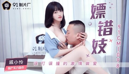 Jelly Media - Qi Xiaolian - Whoring the Wrong Prostitute (HD/720p/757 MB)