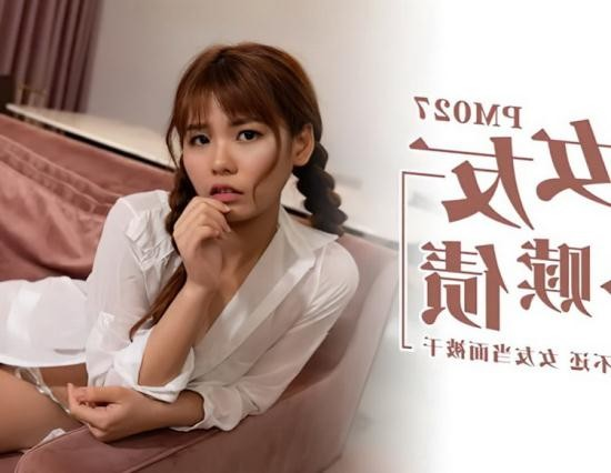 Peach Media - Zhang Manqing - Loli girlfriend physical redemption of debts (HD/720p/596 MB)