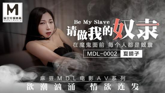 Madou Media - Xia Qingzi, Su Yutang - Please be my slave part 1 (FullHD/1080p/974 MB)