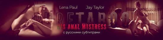 PureTaboo - Lena Paul, Jay Taylor - His Anal Mistress (HD/720p/1.04 GB)