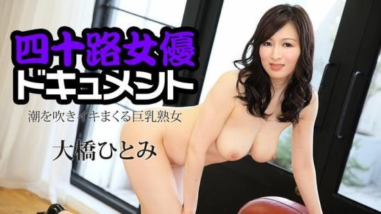Caribbeancom - Hitomi Ohashi - Forty Years Actress Document: Big Tits Mature Woman Cum With Squirting (FullHD/1080p/1.73 GB)