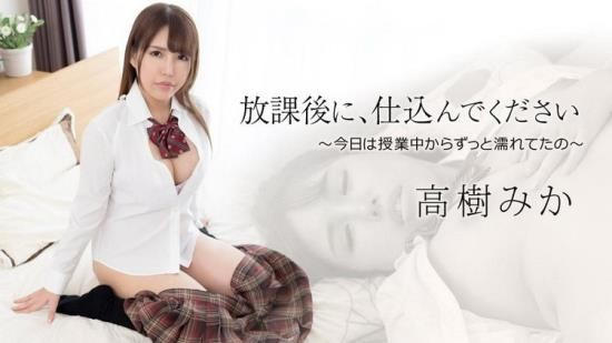 Caribbeancom - Mika Takagi - Special Lesson After School: I was wet whole day even during classes (FullHD/1080p/1.77 GB)