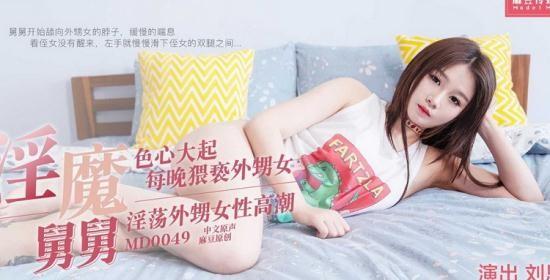 Madou Media - Liu Sihui - Lascivious niece female orgasm (FullHD/1080p/1.66 GB)