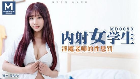Madou Media - Wu Mengmeng - Creampie Female Student (HD/720p/455 MB)