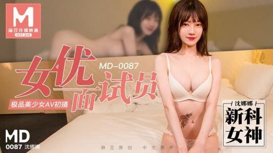Madou Media - Shen Nana - First experience of the best beautiful girl AV (HD/720p/1.09 GB)