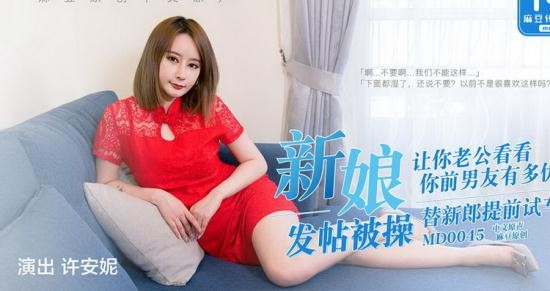 Madou Media - Xu Anni - The bride's post is fucked, the ex-boyfriend's size is the most comfortable (HD/720p/758 MB)