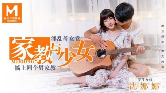 Madou Media - Shen Nana - Lascivious Mother and Daughter Party Tutor and Girl (HD/720p/567 MB)
