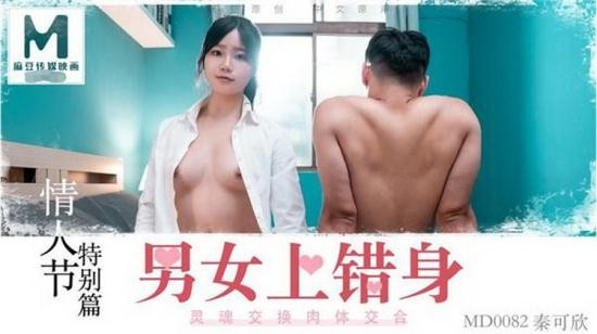Madou Media - Qin Kexin - Valentine's Day Special Articles Men and Women Are Strange (HD/720p/545 MB)