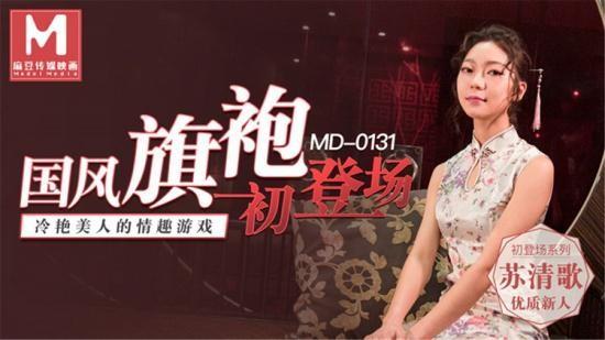 Madou Media - Su Qingge - A fun game of glamorous beauty (HD/720p/508 MB)