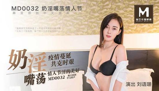 Madou Media - Liu Yushan - Valentine's Day Gift (HD/720p/261 MB)